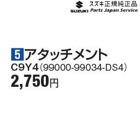 ZC53S系スイフト アタッチメント C9Y4 99000-9903...