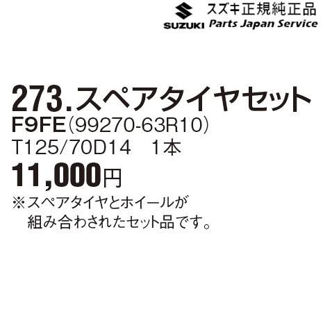 MH55S系ワゴンR 273.スペアタイヤセット F9FE 992...