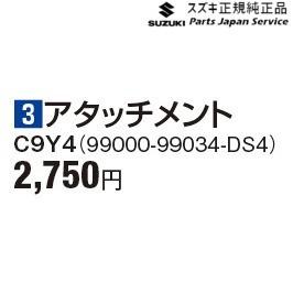 MH55S系ワゴンR アタッチメント C9Y4 99000-99034...