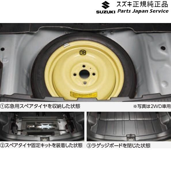 MN71S系クロスビー 296.スペアタイヤ固定キット M...
