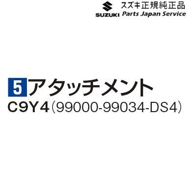 MN71S系クロスビー アタッチメント C9Y4 99000-99...