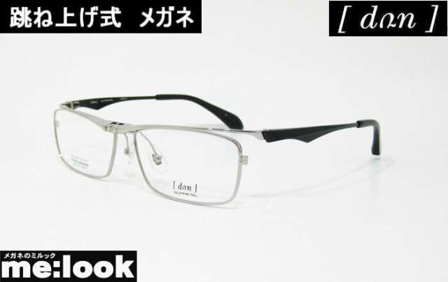 DUN ドゥアン 跳ね上げ はねあげ式 眼鏡 メガネ ...