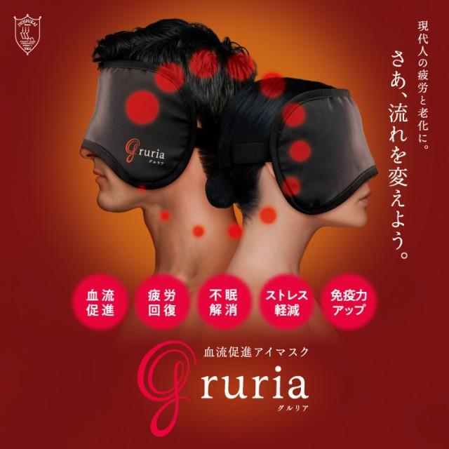 gruria グルリア 血流促進 疲れ目軽減 疲労回復...