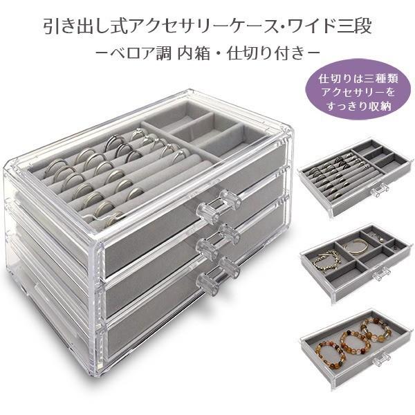 引き出し式アクセサリーケース・ワイド三段-ベロ...