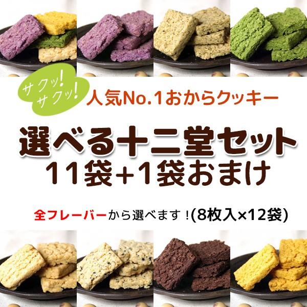 豆乳おからクッキー 選べる十二堂セット 8枚入り...