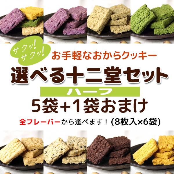 豆乳おからクッキー 選べる十二堂セット ハーフ 8...