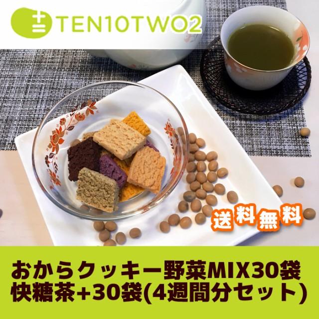 豆乳おからクッキー 野菜MIX 30袋 & 快糖茶+ 30...