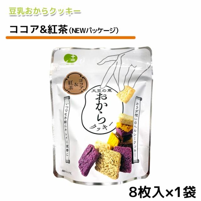 豆乳おからクッキー ココア&紅茶(NEWパッケージ)...