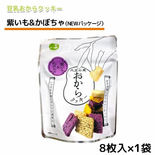 豆乳おからクッキー 紫いも&かぼちゃ(NEWパッケ...