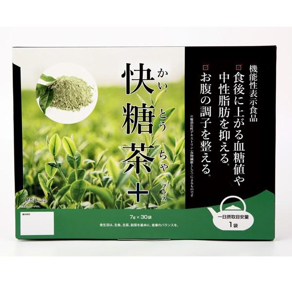 快糖茶+ 機能性表示食品 約30日分 30袋 食後の血...