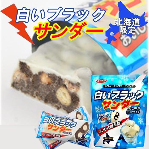 有楽製菓 北海道限定 白いブラックサンダーミニ...