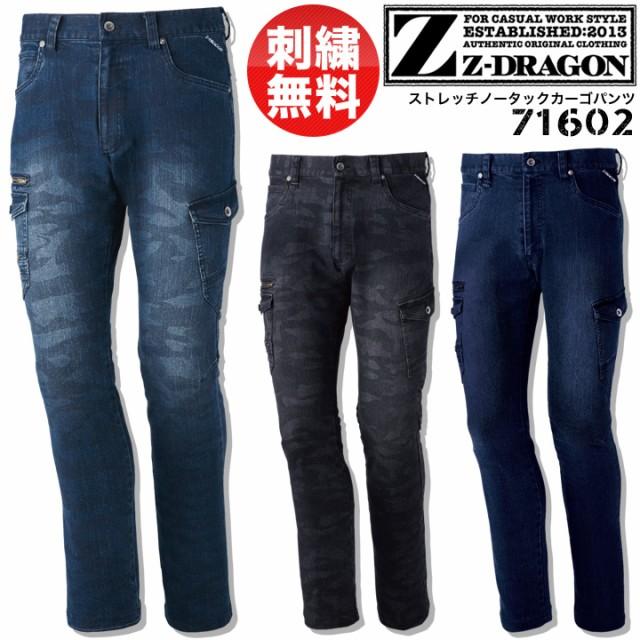 【即日発送】Z-DRAGON デニムカーゴパンツ ストレ...