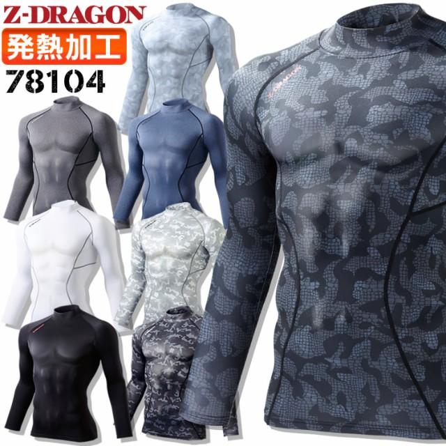 Z-DRAGON ハイネック 長袖インナーウェア 78104 ...