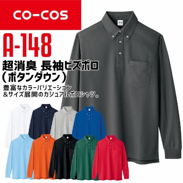 コーコス 長袖ビズポロシャツ A-148 CO-COS メン...