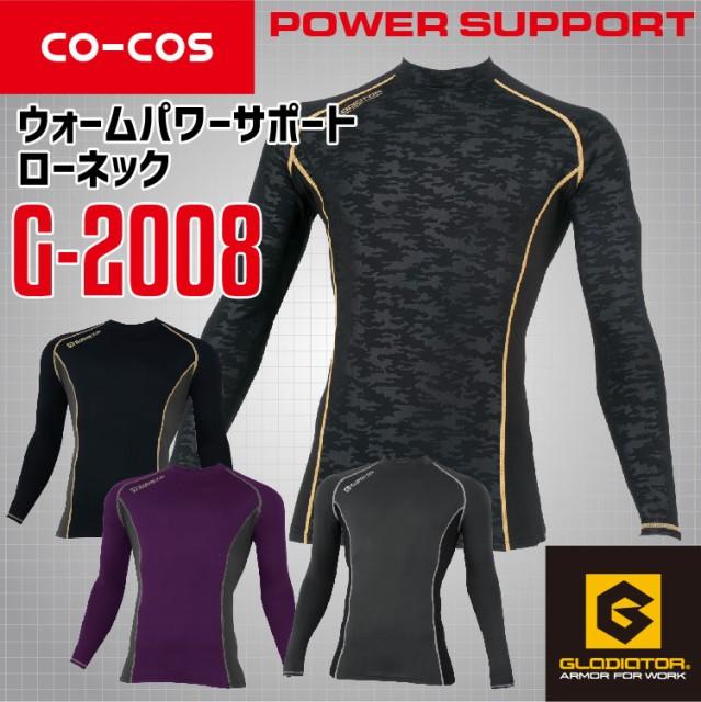 コーコス ローネック G-2008 CO-COS 長袖 発熱 制...
