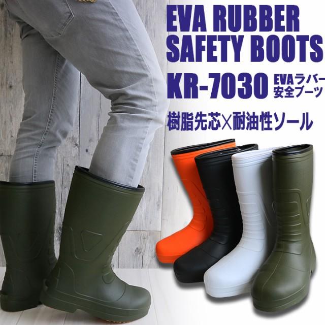 【即日発送】軽量ラバーブーツ 安全長靴 レインブ...