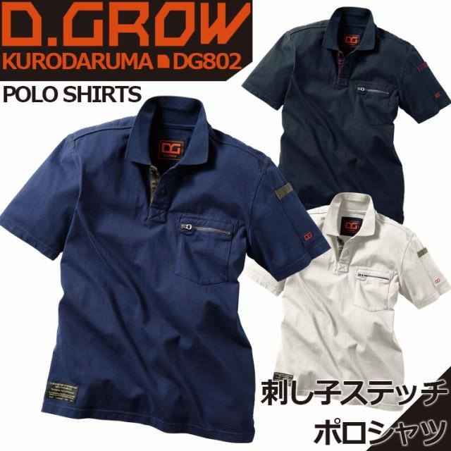半袖ポロシャツ DG802 D.GROW ディーグロー クロ...