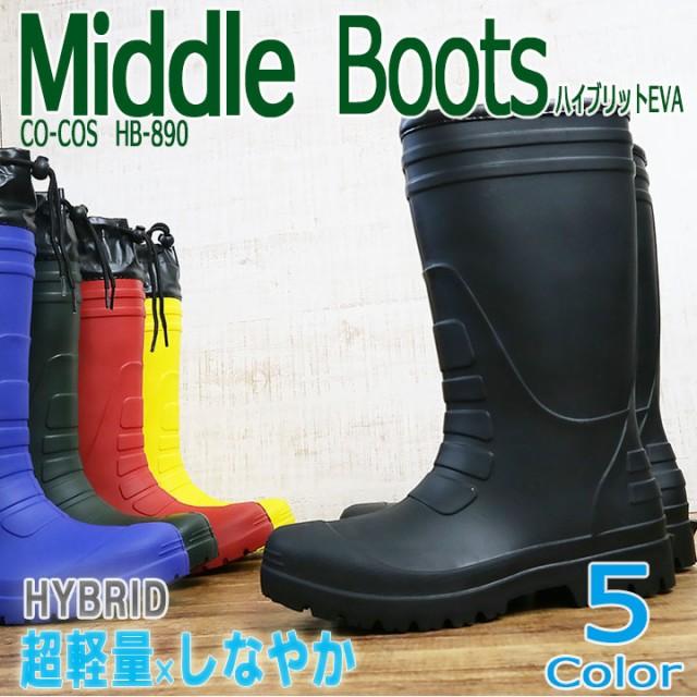 【即日発送】長靴 レインブーツ[カバー付]ハイブ...
