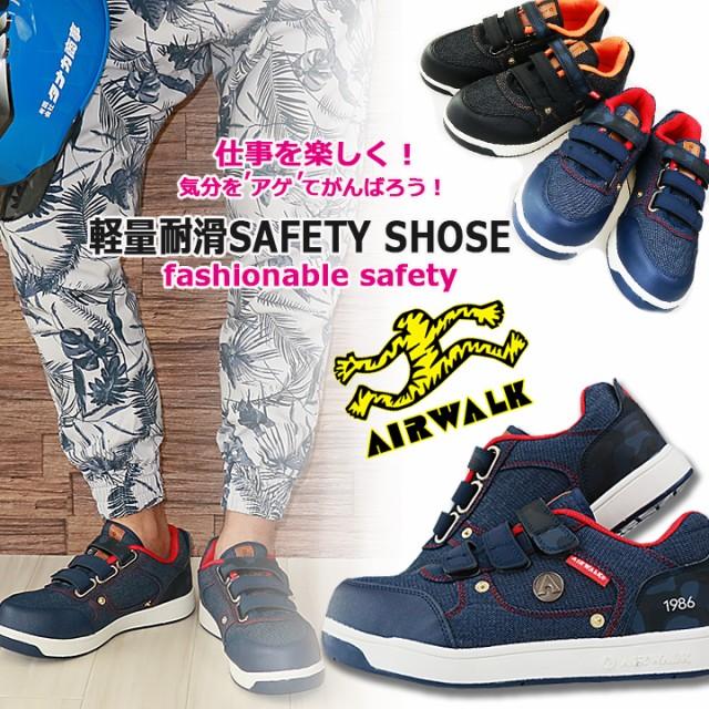 【即日発送】安全靴 軽量 スニーカー エアウォー...