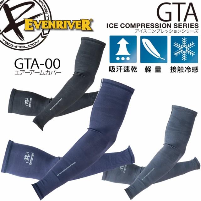 【即日発送】イーブンリバー GTA-00 アイスコンプ...