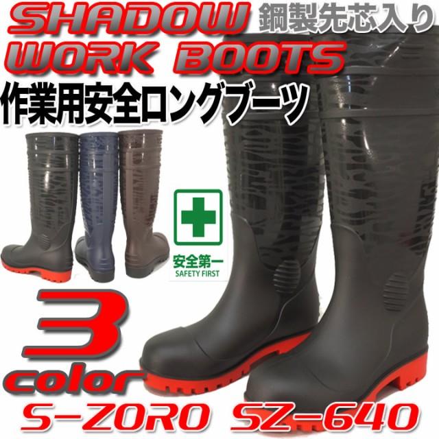 【即日発送】[安全長靴 ロング丈 鉄芯入り]安全耐...