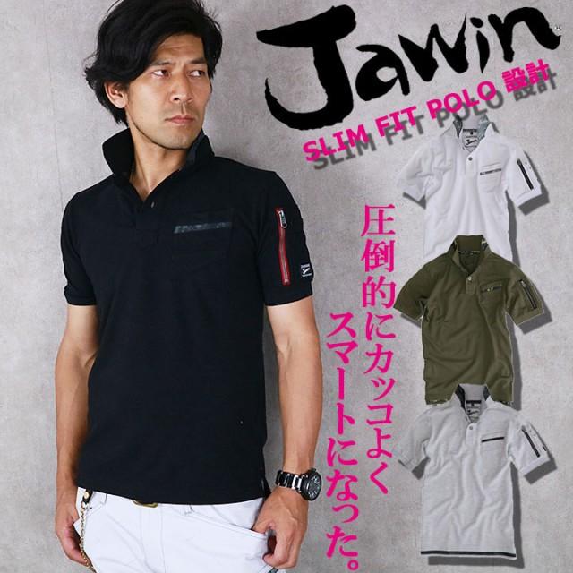 【即日発送】半袖ポロシャツ JAWIN ジャウィン 吸...
