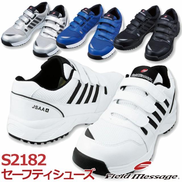 安全靴 スニーカー セーフティシューズ S2182 メ...