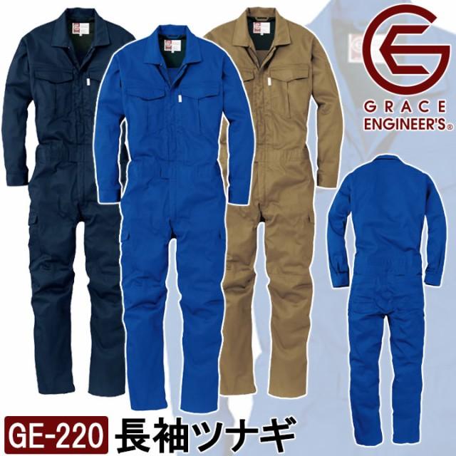 長袖つなぎ タフ素材  綿100% GE-220 グレースエ...