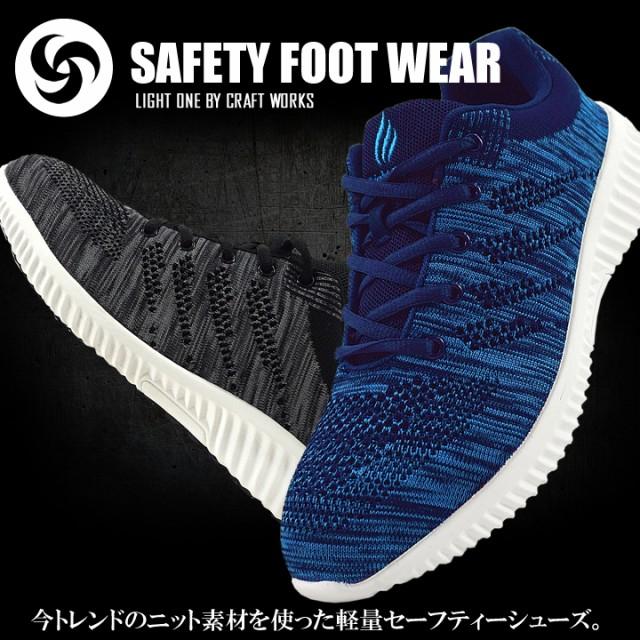 【即日発送】安全靴 スニーカー ニット素材 ロー...