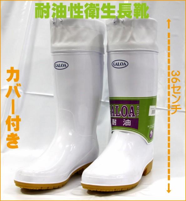 耐油長靴 白色【ガロア #6 カバー付き】長靴/カ...