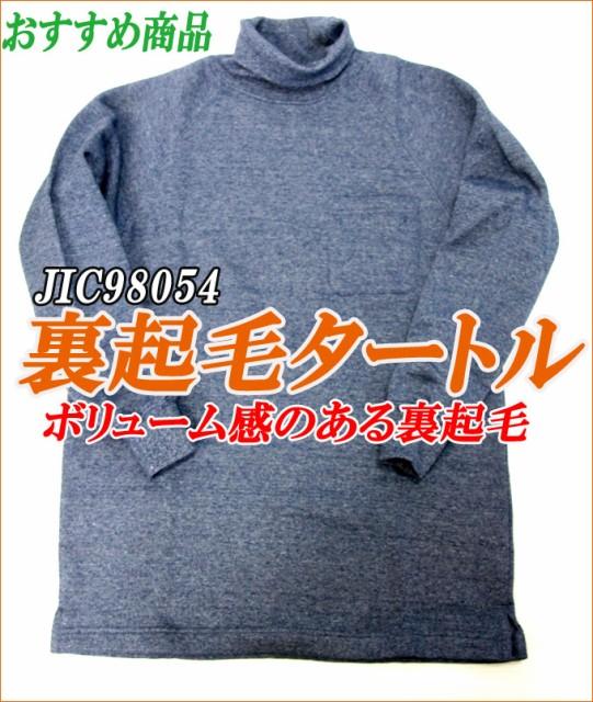 タートルネックシャツ 作業用 作業シャツ ハイネ...