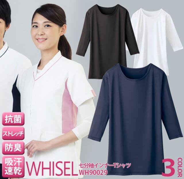 七分袖インナー Tシャツ ホワイセル wh90029 レデ...