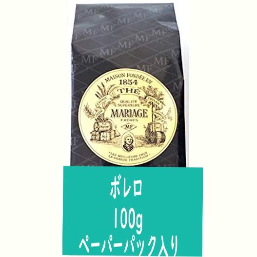 【マリアージュフレール】ボレロ 100g ペーパーパ...