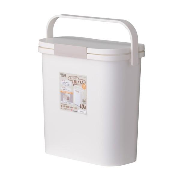 運べる防臭ペール RSD-73WH | ゴミ箱 10リットル ...