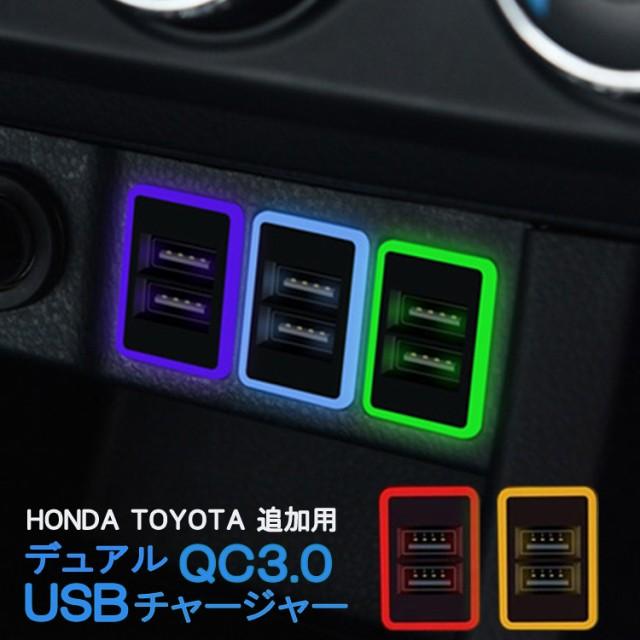 トヨタ ホンダ QC3.0 接続ジャック 増設 USBポー...