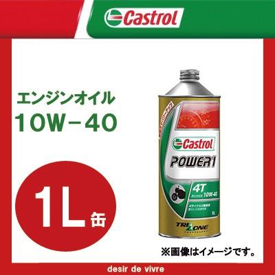 Castrol カストロール POWER1 4T 10W-40 1L缶