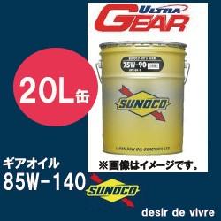 SUNOCO スノコ ギアオイル Ultra GEAR 85W-140 GL...