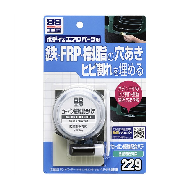 ソフト99 SOFT99 99 カーボン繊維配合パテ 80g B-...