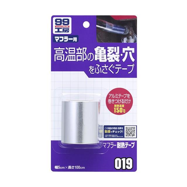 ソフト99 SOFT99 99 マフラー耐熱テープ B-019 09...