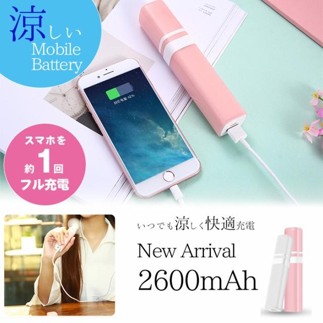 モバイルバッテリー 扇風機 大容量 2600mAh スマ...