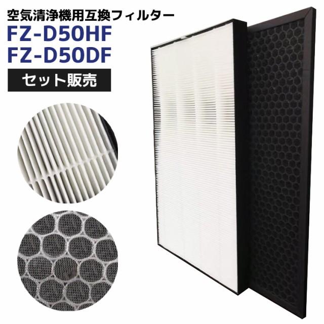 互換品 FZ-D50HF FZ-D50DF 集じんフィルター 脱臭...