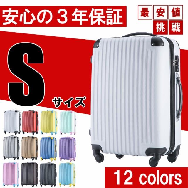 スーツケース 機内持ち込み 送料無料 キャリーケース キャリーバッグ 軽量 Sサイズ 3年保証 小型 かわいい TSAロック搭載