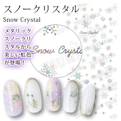 ネイルシール 雪の結晶 ツメキラ Snow Crystal(...