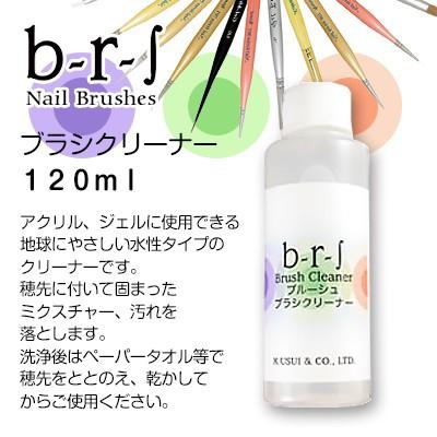 ネイルブラシ b-r-s ブラシクリーナー