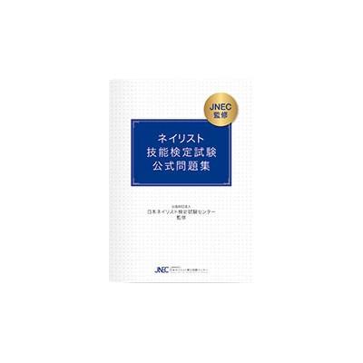 ネイリスト技能検定試験 「筆記試験 公式問題集」...
