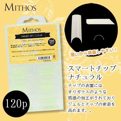 ネイルチップ つけ爪 ネイル検定 MITHOS スマート...