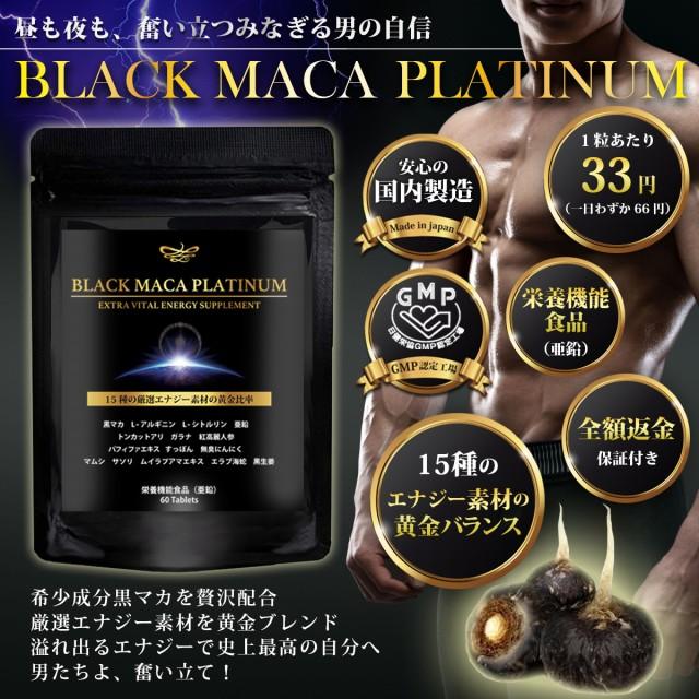 BLACK MACA PLATINUM ブラック マカ プラチナム |...