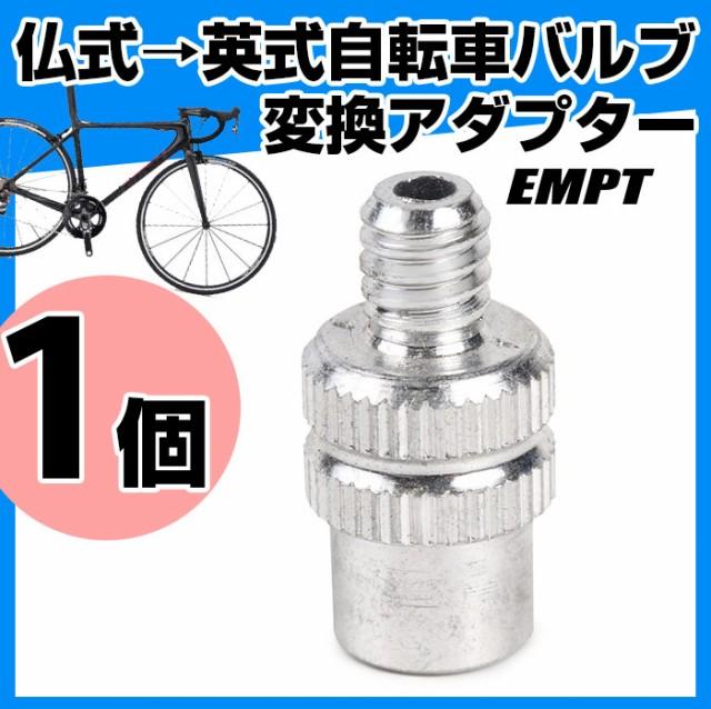 仏式→英式自転車バルブ変換アダプター 自転車 空...