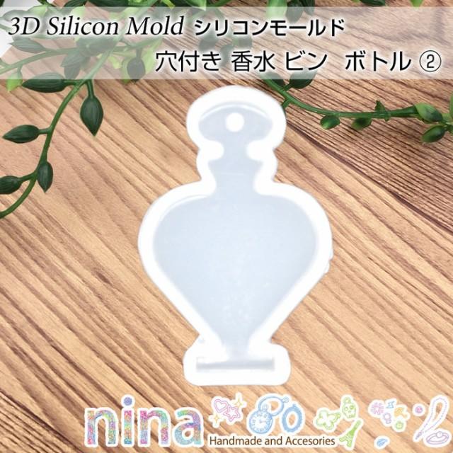 シリコンモールド 穴付き 香水 ビンボトル 2 シリ...