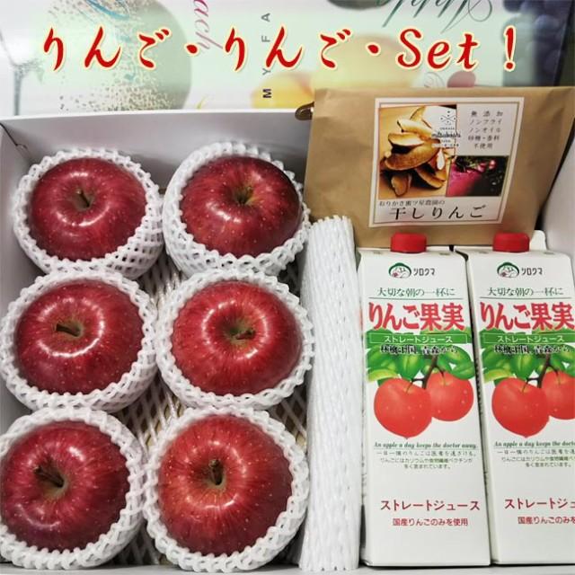 【送料無料】りんご・りんご・Set![フジりんご6...